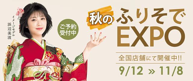 秋の振袖EXPO
