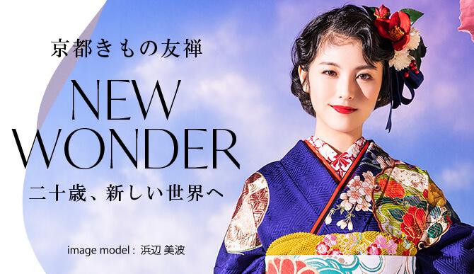 NEW WONDER 二十歳、新しい世界へ