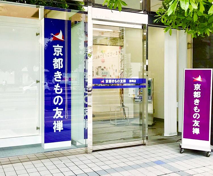 静岡店入口