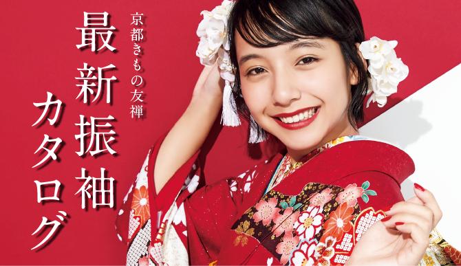 最新振袖カタログ2021