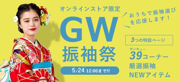 GW振袖祭