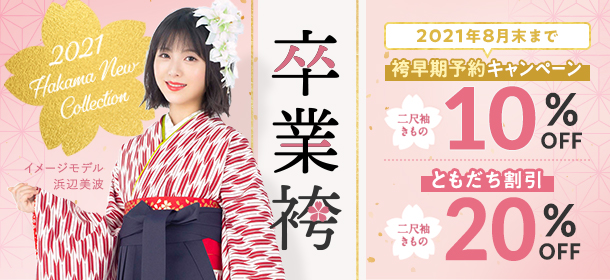 2021年卒業袴コレクション