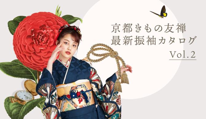 最新振袖カタログ2021 Vol.2